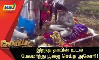 Koppiyam 05-10-2018 Unmaiyum Pinnaniyum | Raj Television