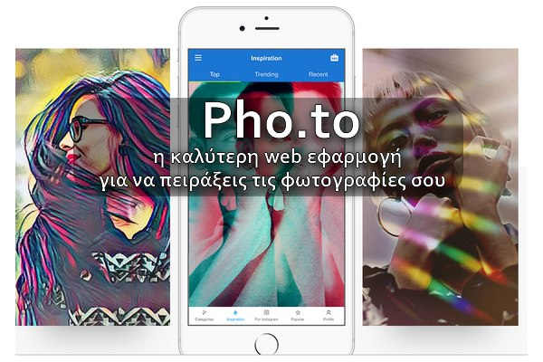Pho.to - Το καλύτερο online πρόγραμμα για τις φωτογραφίες σας