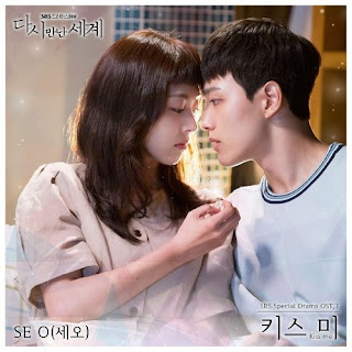 Download MP3, VIdeo, [Single] SE O – Reunited Worlds OST Part.7