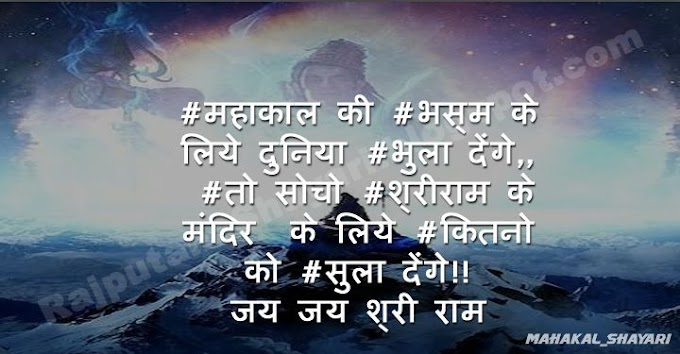 Top 30 Mahakal Shayari for Facebook in Hindi 2018