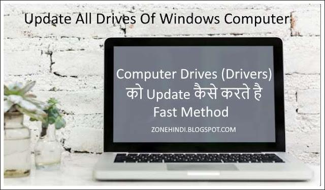 wIndows-computer-laptop-me-drivers-drives-ko-update-kaise-karte-hai