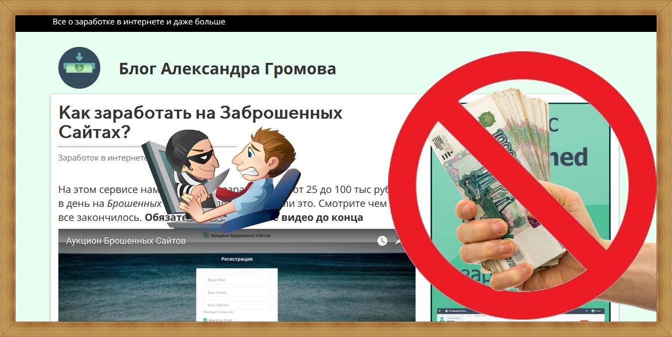 Я получил доступ к покупке адресов, чтобы вам показать - все это ложь, Александра Громова  И заработок на заброшенных сайтах полное мошенничество.