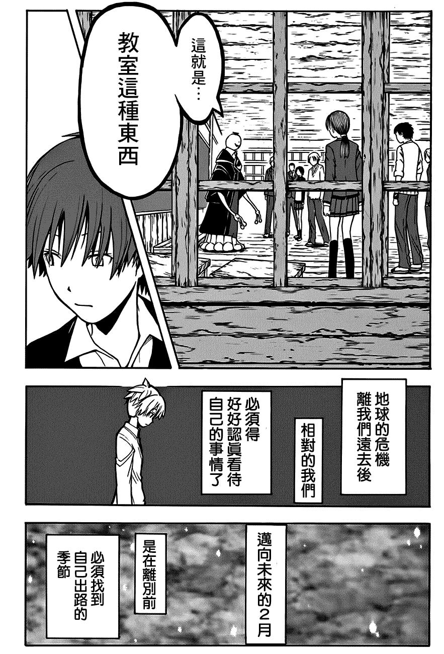 暗殺教室: 154話 - 第16页