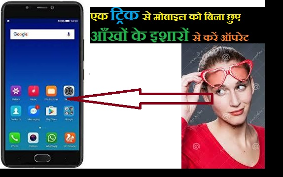 2019 ki best mobile trick app in hindi, EVA Facial Mouse App in hindi, best mobile trick app 2018-19 in hindi, new tips and tricks for android 2019 in hindi, tips and tricks for mobile in hindi