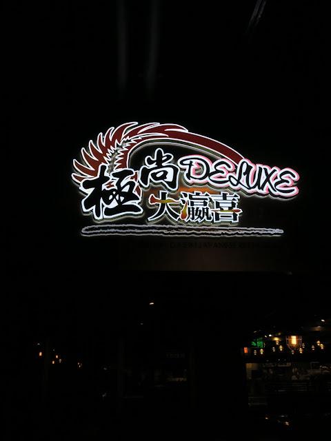 極尚大瀛喜日本料理 Deluxe Daieiki Japanese Restaurant - 放題 + 自助 = 回本無難度