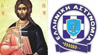 «ΗΜΕΡΑ ΤΗΣ ΑΣΤΥΝΟΜΙΑΣ». Γιορτάζεται την 20η Οκτωβρίου μαζί με τη μνήμη του Προστάτη του Σώματος, Μεγαλομάρτυρα Αγίου Αρτεμίου
