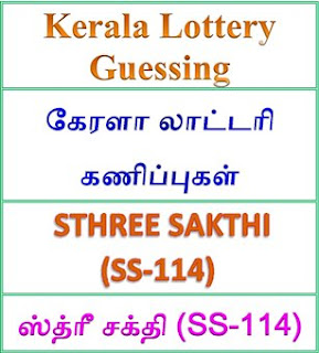 Kerala lottery guessing of STHREE SAKTHI SS-114, STHREE SAKTHI SS-114 lottery prediction, top winning numbers of STHREE SAKTHI SS-114, ABC winning numbers, ABC STHREE SAKTHI SS-114 10-07-2018 ABC winning numbers, Best four winning numbers, STHREE SAKTHI SS-114 six digit winning numbers, kerala lottery result STHREE SAKTHI SS-114, STHREE SAKTHI SS-114 lottery result today, STHREE SAKTHI lottery SS-114, www.keralalotteries.info SS-114, live- STHREE SAKTHI -lottery-result-today, kerala-lottery-results, keralagovernment, today kerala lottery result STHREE SAKTHI, kerala lottery results today STHREE SAKTHI, STHREE SAKTHI lottery today, today lottery result STHREE SAKTHI , STHREE SAKTHI lottery result today, kerala lottery result live, kerala lottery bumper result, kerala lottery result yesterday, kerala lottery result today, kerala online lottery results, kerala lottery draw, kerala lottery results, kerala state lottery today, kerala lottare, STHREE SAKTHI lottery today result, STHREE SAKTHI lottery results today, kerala lottery result, lottery today, kerala lottery today lottery draw result, kerala lottery online purchase STHREE SAKTHI lottery, kerala lottery STHREE SAKTHI online buy, buy kerala lottery online STHREE SAKTHI official, result, kerala lottery gov.in, picture, image, images, pics, pictures kerala lottery, kl result, yesterday lottery results, lotteries results, keralalotteries, kerala lottery, keralalotteryresult, kerala lottery result, kerala lottery result live, kerala lottery today, kerala lottery result today, kerala lottery results today, today kerala lottery result STHREE SAKTHI lottery results, kerala lottery result today STHREE SAKTHI, STHREE SAKTHI lottery result, kerala lottery result STHREE SAKTHI today, kerala lottery STHREE SAKTHI today result, STHREE SAKTHI kerala lottery result, today STHREE SAKTHI lottery result,