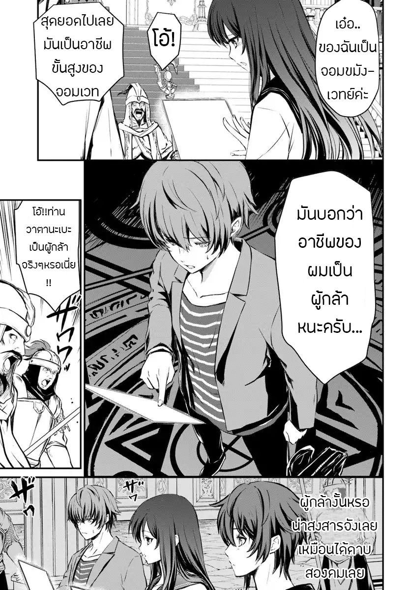 อ่านการ์ตูน Kanzen Kaihi Healer no Kiseki ตอนที่ 1 หน้าที่ 17