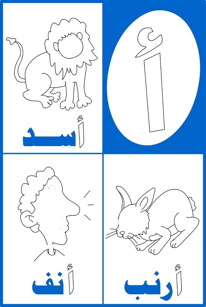 الف ارنب بدون موسيقى