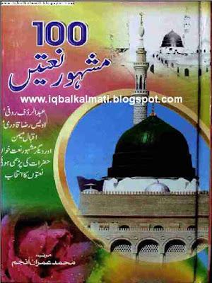 100 Mashoor Naatain by Muhammad Imran Anjum