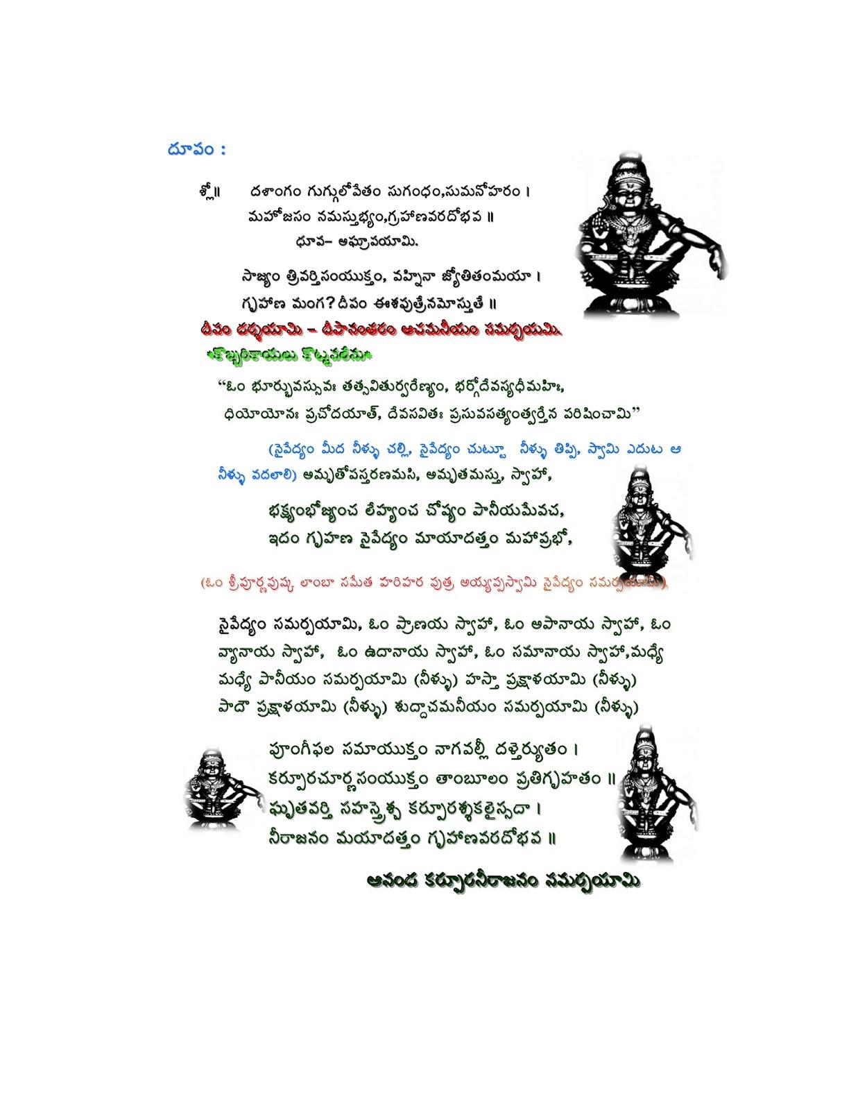 ayyappa pooja vidhanam in telugu pdf free download