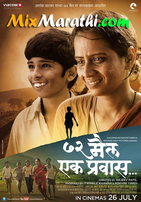 72 MILES: EK PRAVAS MARATHI MOVIE | Latest Marathi Mp3 Songs