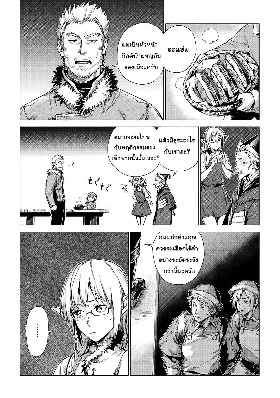 อ่านการ์ตูน Ojii sama ga iku ตอนที่ 2 หน้าที่ 5
