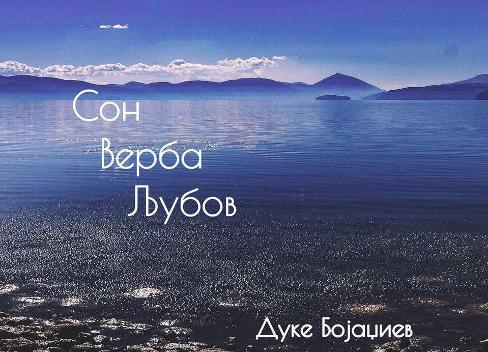 "Duke Bojadziev presents new album ""Dream-Trust-Love"""