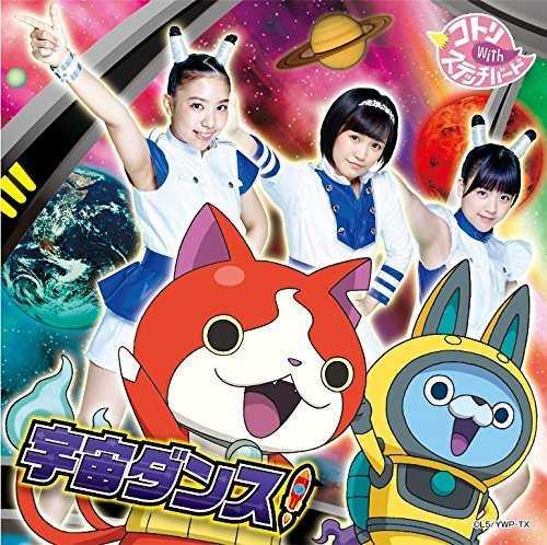 [Single] コトリ with ステッチバード – 宇宙ダンス! (2015.09.16/MP3/RAR)