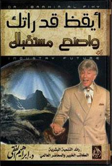 تحميل كتاب قوة التفكير ابراهيم الفقي