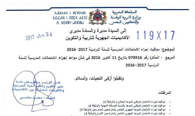 مذكرة وزارية عدد 119-17 في شأن مواقيت إجراء الامتحانات المدرسية للسنة الدراسية 2016-2017