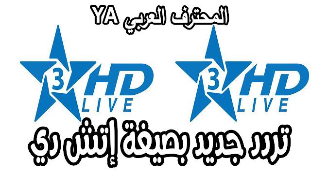 تردد قناة الرياضية hd live