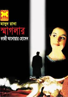 Smuggler by Qazi Anwar Hussain (Masud Rana 363) Free PDF Book