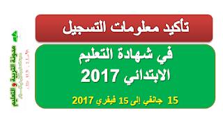تاكيد معلومات تسجيل شهادة التعليم الابتدائي دورة 2017