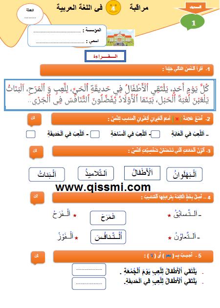مراقبة مستمرة المرحلة الرابعة اللغة العربية