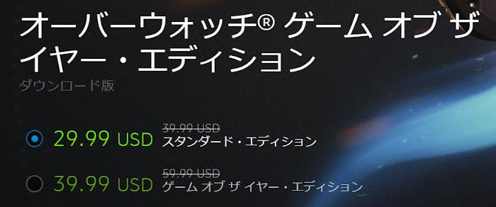 オーバーウォッチ 日本 セール価格