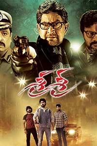 Watch Sri Sri (2016) DVDScr Telugu Full Movie Watch Online Free Download