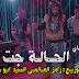 مهرجان الحالة جت - المدفعجية توزيع درامز العالمى السيد ابو جبل 2017