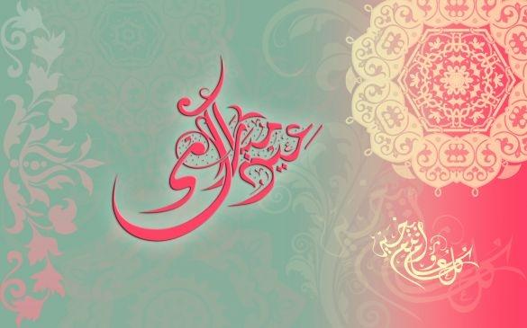 Wallpaper proslut eid ul adha greeting cards eid al adha special happy eid al adha mubarak in arabic greetings cards wallpapers 2012 011 m4hsunfo