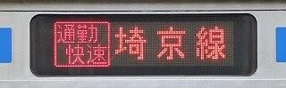 通勤快速 新宿行き1 70-000形側面