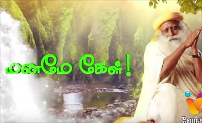 Manameay Kel | (03/08/2016) Vendhar TV
