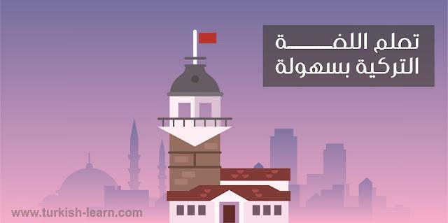 نصائح لتعلم اللغة التركية بسهولة