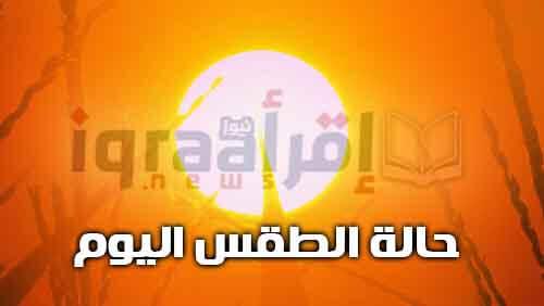 اخبار الطقس اليوم الاحد 7-8-2016 توقعات الارصاد ودرجات الحرارة فى مصر اليوم
