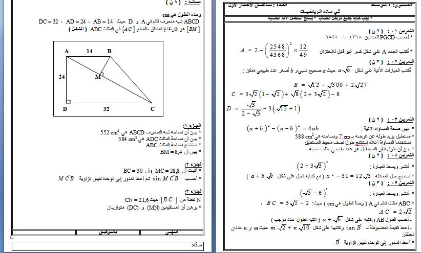 تمارين الرياضيات للسنة الرابعة متوسط