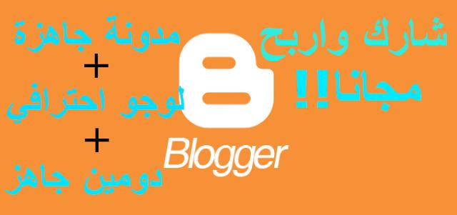 شارك في مسابقة مدونة اليازبرو وفز بمدونة جاهزة + لوجو + دومين +حقوق نشر وطبع
