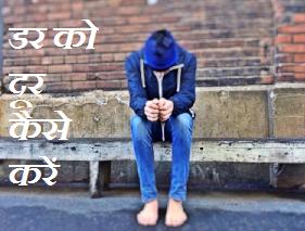 डर को कैसे दूर भगाएं - इन हिंदी
