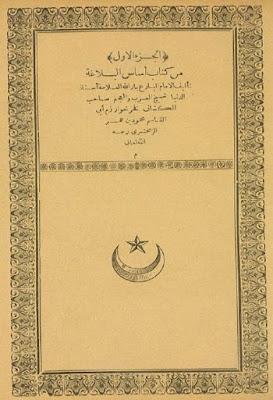 كتاب اساس البلاغة - الزمخشري (ط 1327هـ) , pdf