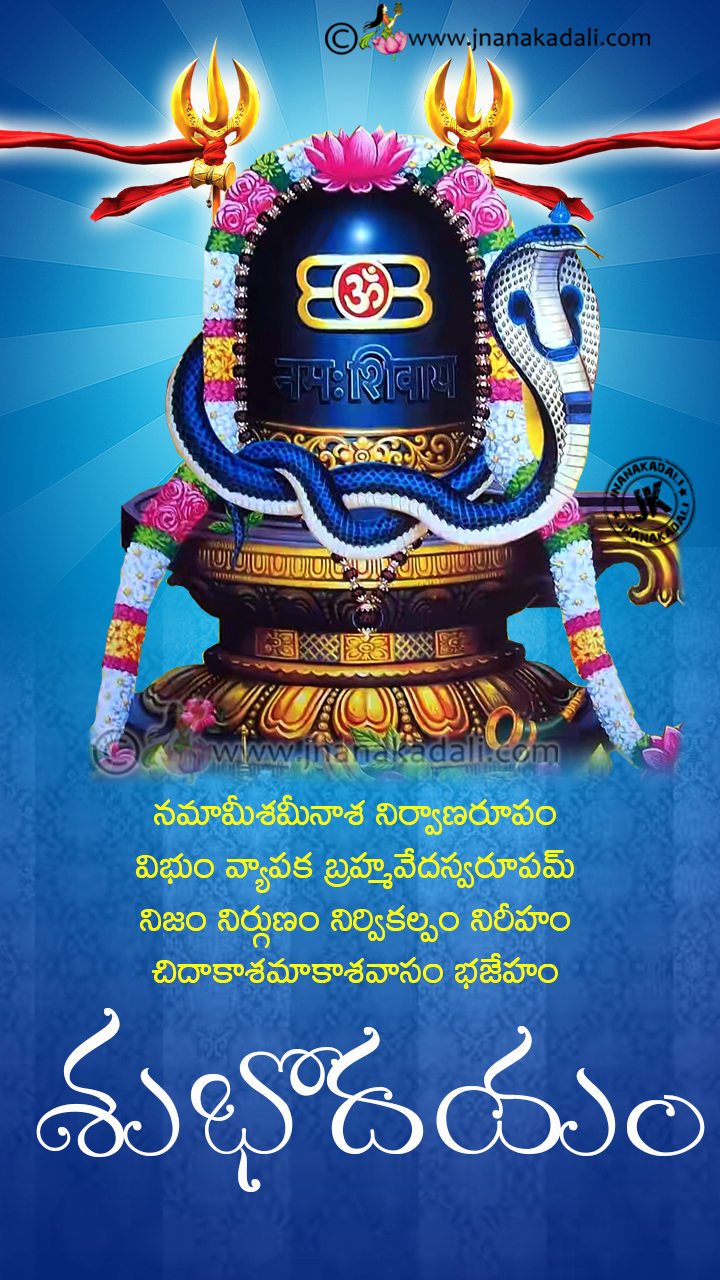 Telugu Good Morning Subhodayam Wishes Quotes With Lord Shiva Wallpapers Free Brainysms
