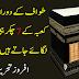 Tawaf Kay doran Khana Kaba Kay 7 Chakar Kayoon?