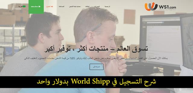 شرح التسجيل في World Shipp بدولار واحد