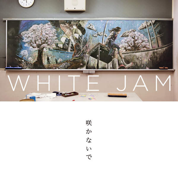 WHITE JAM – 咲かないで