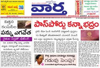 vaartha telugu newspaper