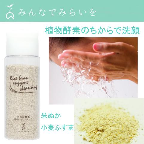 米ぬかクレンジング