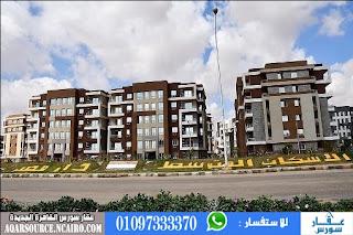 شقة للبيع كمبوند دار مصر القرنفل 100 متر سوبر لوكس 785000 جنية تقسيط -عقار سورس
