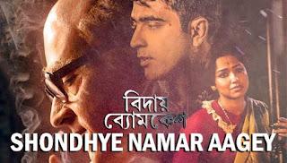 Shondhye Namar Aagey Song Lyrics | Bidaay Byomkesh | Full Video Song | Abir | Sohini | Ishan | Saqi | SVF