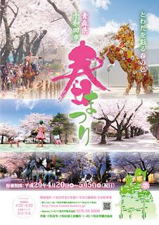 Towada Spring Festival 2017 poster 平成29年十和田市春まつり  ポスター Towada-Shi Haru Matsuri