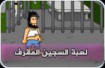 لعبة السجين المقرف