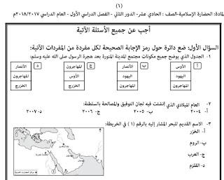 اختبارات الحضارة الاسلامية للصف الحادي عشر