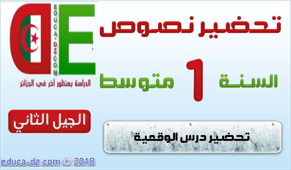 تحضير درس الوقعية اولى متوسط الجيل الثاني لغة عربية