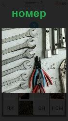 на стене висит инструмент и строго по номерам разложен